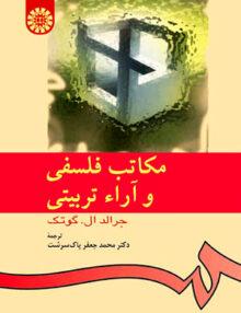 مکاتب فلسفی و آراء تربیتی, پاک سرشت, سمت 533