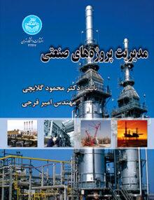 مدیریت پروژه های صنعتی, گلابچی, دانشگاه تهران