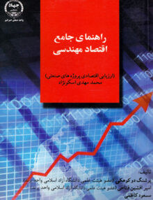 khlgkhnlgmnl 220x286 - راهنمای جامع اقتصاد مهندسی یا ارزیابی اقتصادی پروژه های صنعتی, اسکونژاد, امیرکبیر