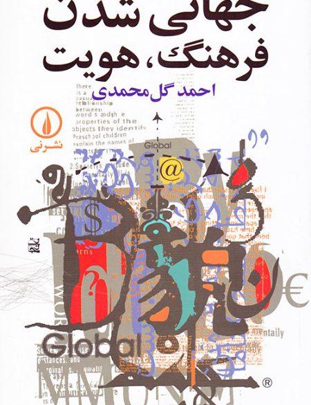 r3wt4ye56 450x585 - جهانی شدن فرهنگ، هویت, گلمحمدی, نی