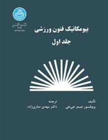 بیومکانیک فنون ورزشی جلد 1, نمازی زاده, دانشگاه تهران
