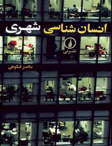 انسان شناسی شهری, ناصر فکوهی, نشر نی
