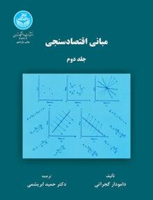 مبانی اقتصاد سنجی جلد 2, گجراتی, دانشگاه تهران