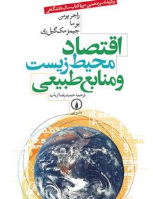 اقتصاد محیط زیست و منابع طبیعی, ارباب, نشر نی