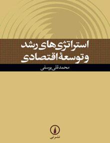 استراتژیهای رشد و توسعه اقتصادی, یوسفی, نشر نی