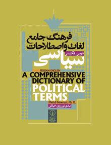 فرهنگ جامع لغات و اصطلاحات سیاسی فارسی انگلیسی, خیابانی, نشر نی