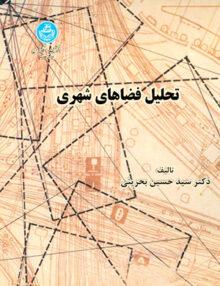تحلیل فضاهای شهری, بحرینی, دانشگاه تهران