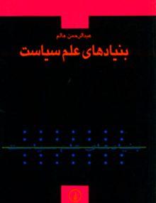 بنیادهای علم سیاست, عبدالرحمن عالم, نشر نی