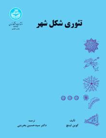 تئوری شکل شهر, بحرینی, دانشگاه تهران
