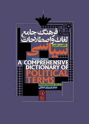 فرهنگ جامع لغات و اصطلاحات سیاسی انگلیسی فارسی, خیابانی, نشر نی