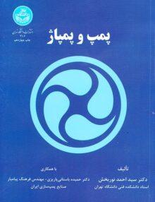 shrje5hte 220x286 - پمپ و پمپاژ, نوربخش, دانشگاه تهران