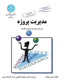 مدیریت پروژه با رویکرد پروژه های فناوری اطلاعات, دانشگاه تهران