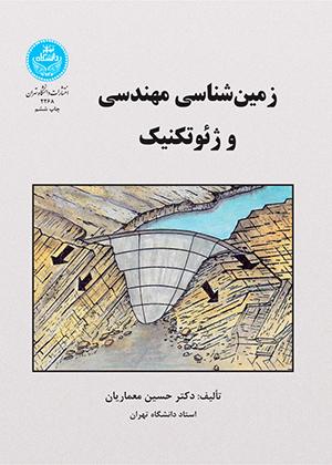 szrdhtu5a4ywt - زمین شناسی مهندسی و ژئوتکنیک, معماریان, دانشگاه تهران
