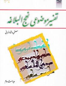 تفسیر موضوعی نهج البلاغه, تهرانی, معارف