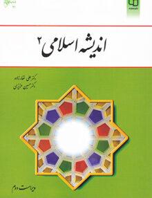 اندیشه اسلامی جلد 2, غفارزاده, معارف