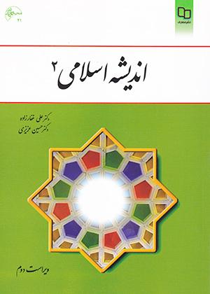 uo8td8fp9t8 - اندیشه اسلامی جلد 2, غفارزاده, معارف