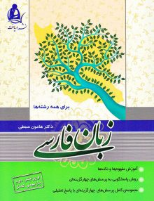 wae5h4wsteavw 220x286 - زبان فارسی دریافت