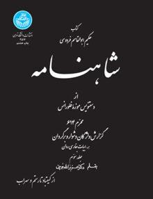 شاهنامه جلد 3, جوینی, دانشگاه تهران