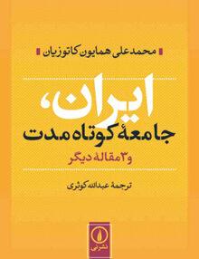 wetry5uayw4t 220x286 - ایران جامعه کوتاه مدت, کاتوزیان, نشر نی