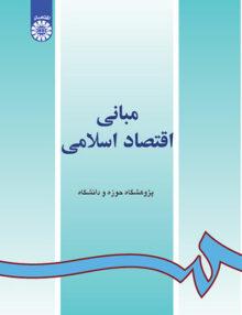 مبانی اقتصاد اسلامی, سمت 55