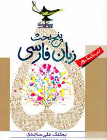 yfkutdr6su5ey4 220x286 - پنج بحث زبان فارسی کلک معلم