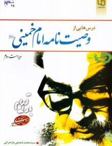 yjkluyjklujkl 220x286 - درسهایی از وصیت نامه امام خمینی(ره), شفیعی مازندرانی, معارف