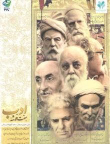 youiuyjhiyo 220x286 - آموزش کامل زبان و ادبیات فارسی مرات