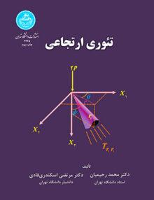 تئوری ارتجاعی, رحیمیان, دانشگاه تهران