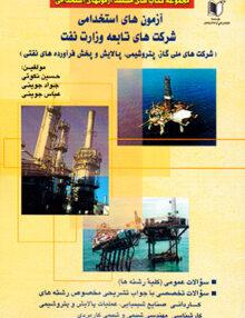 76i46ot78oru4568rg 220x286 - آزمونهای استخدامی شرکتهای تابعه وزارت نفت, نکوئی, کارآفرینان