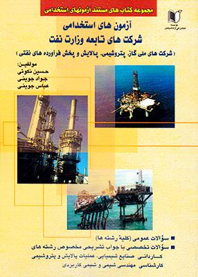 آزمونهای استخدامی شرکتهای تابعه وزارت نفت, نکوئی, کارآفرینان