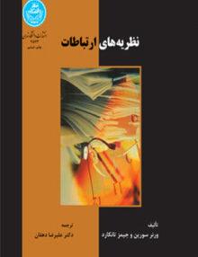 نظریه های ارتباطات, علیرضا دهقان, دانشگاه تهران
