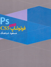 فتوشاپ CS5, شباهنگ, روزنه