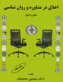 اخلاق در مشاوره و روان شناسی, حسینیان, کمال تربیت