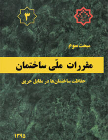 مقررات ملی ساختمان, مبحث سوم, حفاظت ساختمانها در مقابل حریق, توسعه ایران