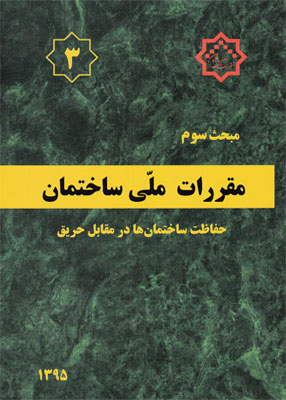 Untitled 10 copy - مقررات ملی ساختمان, مبحث سوم, حفاظت ساختمانها در مقابل حریق, توسعه ایران
