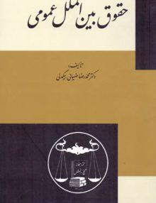 Untitled 9 copy 220x286 - حقوق بین  المللی عمومی, بیگدلی, گنج دانش