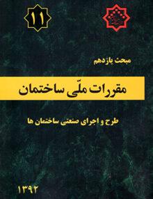 مقررات ملی ساختمان, مبحث یازدهم, اجرای صنعتی ساختمان ها, توسعه ایران
