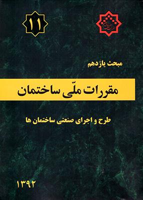 f7r87t9osdfe - مقررات ملی ساختمان, مبحث یازدهم, اجرای صنعتی ساختمان ها, توسعه ایران