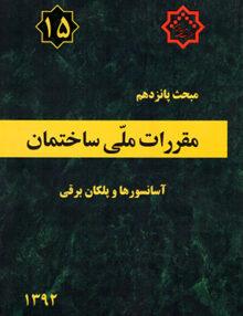مقررات ملی ساختمان, مبحث پانزدهم, آسانسورها و پله های برقی, توسعه ایران