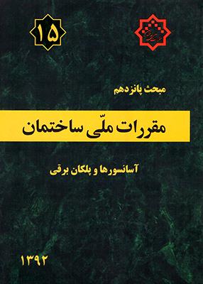 f87t9yoewf - مقررات ملی ساختمان, مبحث پانزدهم, آسانسورها و پله های برقی, توسعه ایران