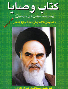 fyk64jse5ya 220x286 - کتاب وصایا, علیزاده, فردوس