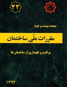 مقررات ملی ساختمان, مبحث بیست و دوم, مراقبت و نگهداری از ساختمان ها, توسعه ایران