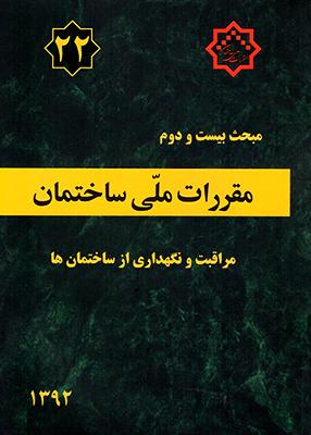 gyuf8r7t9wef - مقررات ملی ساختمان, مبحث بیست و دوم, مراقبت و نگهداری از ساختمان ها, توسعه ایران