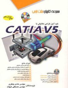 خودآموز طراحی مکانیکی با CATIA V5, جعفری, آفرنگ