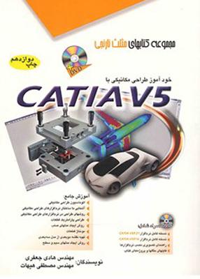 jgjdffjfggg - خودآموز طراحی مکانیکی با CATIA V5, جعفری, آفرنگ