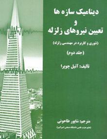 دینامیک سازه ها و تعیین نیروی زلزله (تئوری و کاربرد در مهندسی زلزله) جلد 2, چوپرا, طاحونی