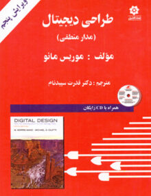 rthgitigjhtfg 220x286 - طراحی دیجیتال مدار منطقی,موریس مانو, سپیدنام, خراسان