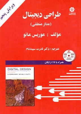 طراحی دیجیتال مدار منطقی,موریس مانو, سپیدنام, خراسان