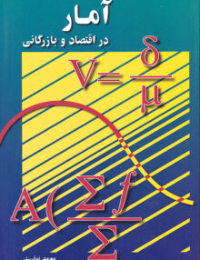 s7d658f76gyoiu 220x286 - آمار در اقتصاد و بازرگانی جلد دوم, نوفرستی, رسا