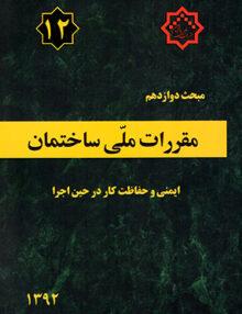 مقررات ملی ساختمان, مبحث دوازدهم, ایمنی و حفاظت کار در حین اجرا, توسعه ایران